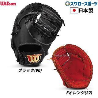 ウィルソン 硬式 ファーストミット Wilson Staff ファースト 一塁手