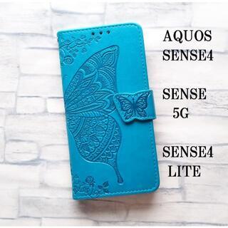 sense5G sense4 sense4 lite 蝶 手帳型 ケース ブルー