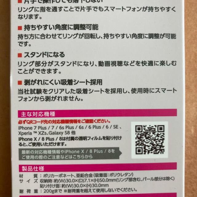ELECOM(エレコム)の新品未使用 エレコム スマホリング 可愛いパール付き スマホ/家電/カメラのスマホアクセサリー(その他)の商品写真