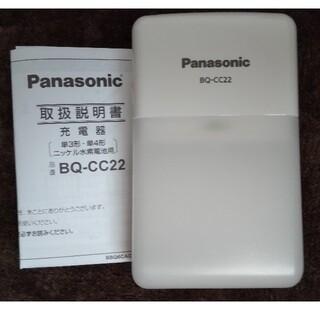 Panasonic 充電器 BQ-CC22