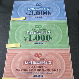 アオヤマ(青山)の洋服の青山  特別商品割引券 優待券(ショッピング)