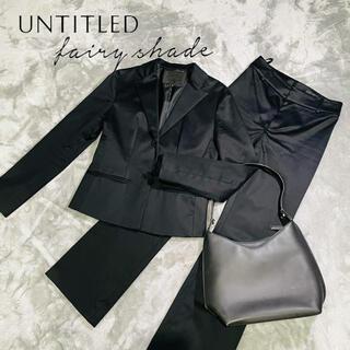 アンタイトル(UNTITLED)の【UNTITLED】セットアップ ブラック フォーマル スーツ Mサイズ(スーツ)