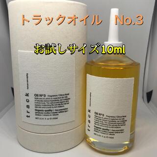 ナンバースリー(no3(Number Three))のトラックオイル No.3 金木犀の香り お試し用10ml(オイル/美容液)