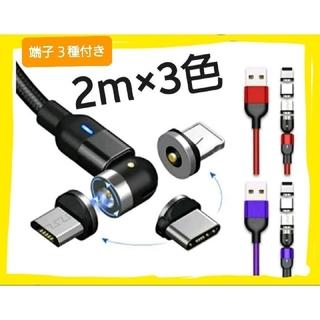 新型 540°光るマグネット充電ケーブル 最新   2m×3色セット(その他)