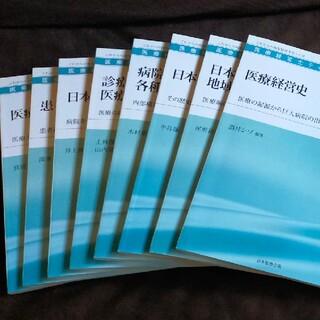 医療経営士初級テキスト 全8巻セット
