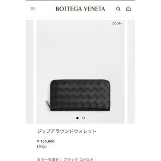 Bottega Veneta - ボッテガヴェネタ 長財布 【最新現行モデル】【正規品.極美品】
