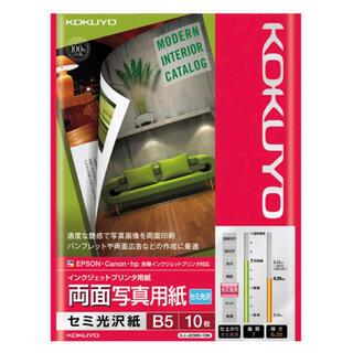 コクヨ(コクヨ)のコクヨ セミ光沢紙20枚 未開封(オフィス用品一般)
