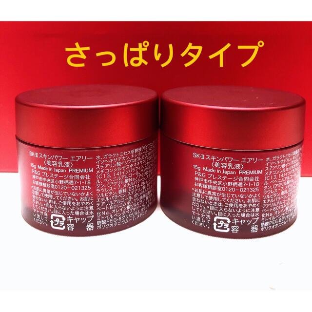 SK-II(エスケーツー)のSK-II スキンパワー エアリー 15g×2個 コスメ/美容のスキンケア/基礎化粧品(乳液/ミルク)の商品写真