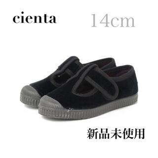 コドモビームス(こども ビームス)のCienta(シエンタ) ベロアTSTRAP 14cm Black(スニーカー)