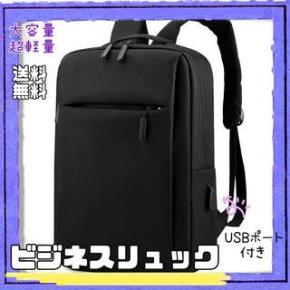 新品 大容量 ビジネスバッグ リュック メンズ ブラック 黒 USBポート付き
