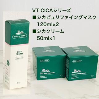 シカクリーム シカピュリファイングマスク VTcosmetic CICAセット