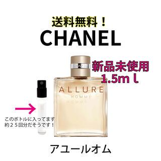 CHANEL - CHANEL シャネル 香水 アリュールオム 1.5ml