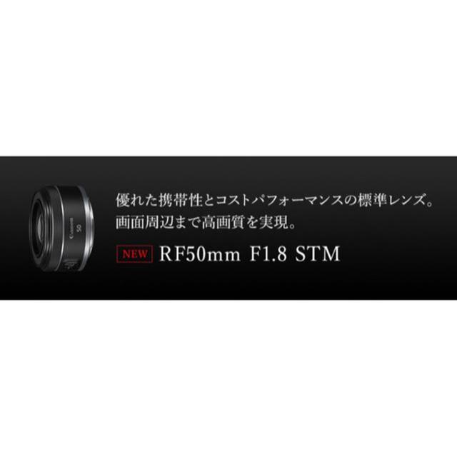 Canon(キヤノン)のrf50mm F1.8 STM スマホ/家電/カメラのカメラ(レンズ(単焦点))の商品写真