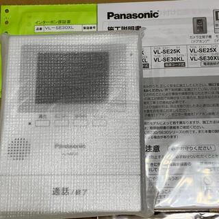 パナソニック(Panasonic)の新品 パナソニック VL-ME30X テレビドアホン 親機 (防犯カメラ)