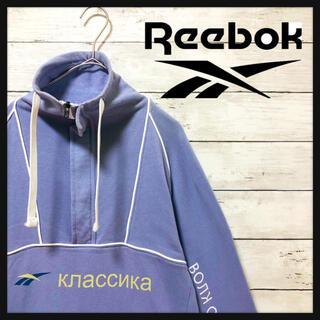 リーボック(Reebok)の【90年代 リーボックハーフジップトレーナー】古着最良カラーパステルパープル(スウェット)
