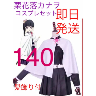 栗花落カナヲ コスプレ キッズ 衣装