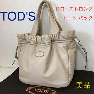 トッズ(TOD'S)のトッズ‼️美品(^^)大き目ドローストロングトート ‼️(トートバッグ)