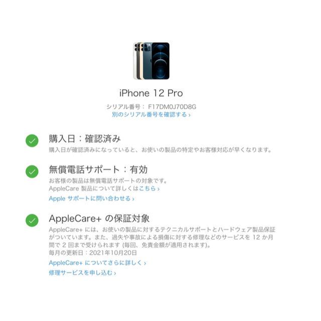 iPhone(アイフォーン)のiPhone12Pro グラファイト 128GB SIMフリー+純正ケース スマホ/家電/カメラのスマートフォン/携帯電話(スマートフォン本体)の商品写真