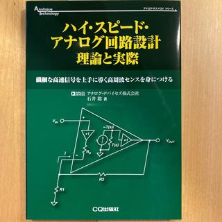 ハイ・スピード・アナログ回路設計理論と実際