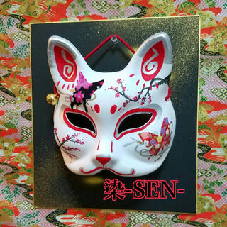 【送料込み】狐 お面 狐面 コスプレ クリスマス プレゼント 正月 着物 和風(小道具)