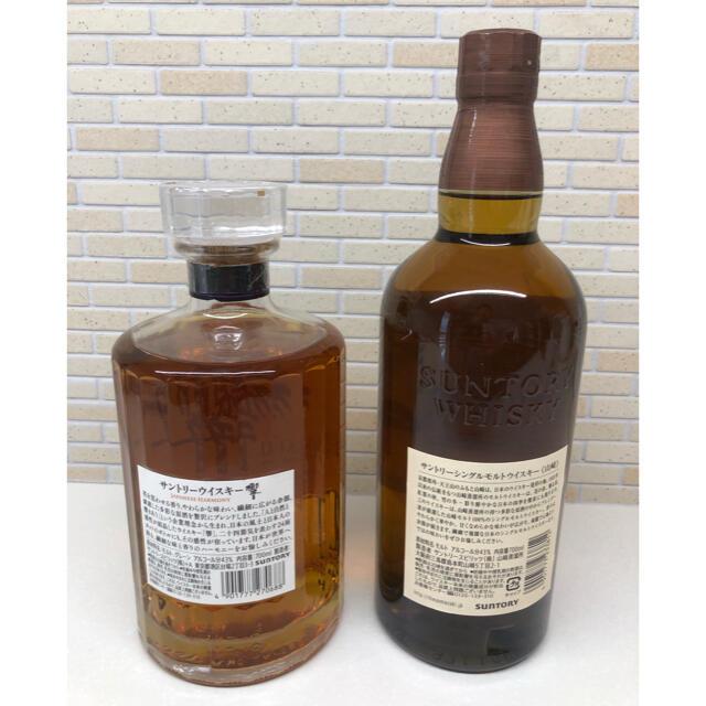 サントリー(サントリー)のサントリー 響ジャパニーズハーモニー 山崎 食品/飲料/酒の酒(ウイスキー)の商品写真