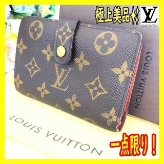 LOUIS VUITTON - ルイヴィトン モノグラム ヴィエノワ がま口 折り財布 極上美品✨
