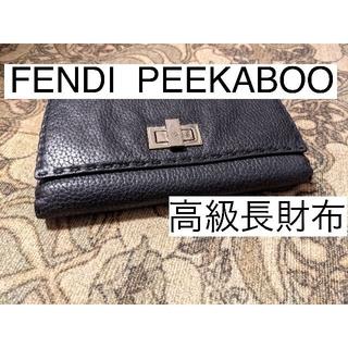 フェンディ(FENDI)のFendi Selleria フェンディ セレリア 長財布(長財布)
