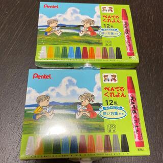 ペンテル(ぺんてる)のぺんてるくれよん 12色入り  2箱(クレヨン/パステル)