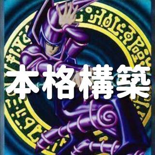 【本格構築】ブラマジ デッキ メイン40枚 EX12枚(Box/デッキ/パック)
