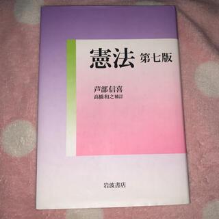 イワナミショテン(岩波書店)の憲法 第7版 芦部信喜(人文/社会)