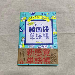 カドカワショテン(角川書店)のイラストで覚えるhime式たのしい韓国語単語帳(語学/参考書)
