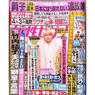 Johnny's - 女性セブン 8月26日号 King&Prince 平野紫耀 SixTONES