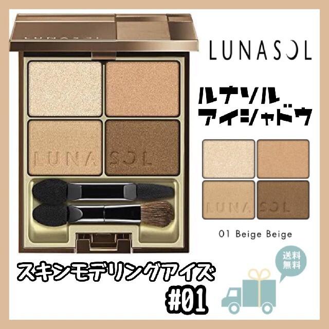 LUNASOL(ルナソル)のルナソル スキンモデリングアイズ 01 Beige Beige コスメ/美容のベースメイク/化粧品(アイシャドウ)の商品写真