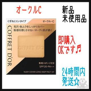 COFFRET D'OR - コフレドール ヌーディカバー ロングキープパクトUV オークル-C(9.5g)