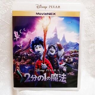 Disney - 新品♡ディズニー/2分の1の魔法 ブルーレイ ボーナスディスク付 純正ケース付き