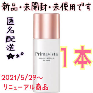 Primavista - プリマヴィスタ スキンプロテクトベース 皮脂くずれ防止 化粧下地 25ml 1個