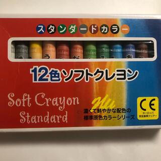 クレヨン ソフトクレヨン 12色(クレヨン/パステル)