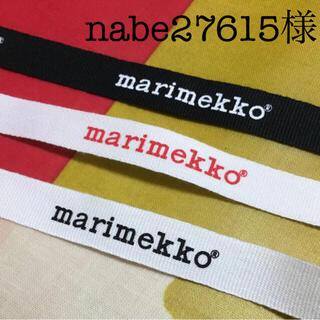 マリメッコ(marimekko)のnabe27615様専用 マリメッコ    ロゴリボン(各種パーツ)