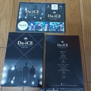 Da-iCE COUNTDOWN LIVE 2020-2021 DVD 特典付き
