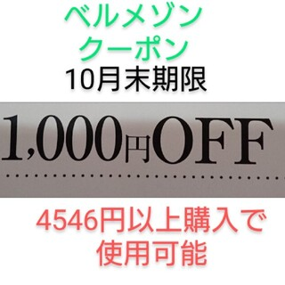 ベルメゾン(ベルメゾン)の10月末期限【1000円引き】ベルメゾン クーポン(ショッピング)