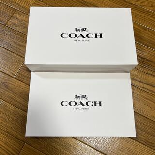 コーチ(COACH)のCOACH コーチ 箱 2個セット 新品(ショップ袋)