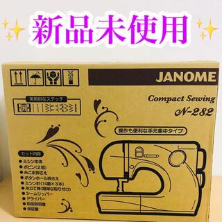 ジャノメミシン N282  JANOME