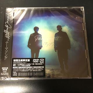 ポルノグラフィティ テーマソング 初回生産限定盤 CD+DVD