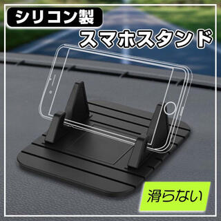 シリコン 携帯 スマホ タブレット スタンド ブラック 滑り止め 車 ナビ