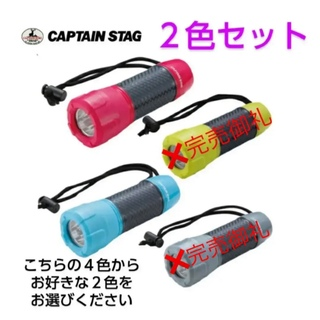 キャプテンスタッグ(CAPTAIN STAG)の☆未使用☆キャプテンスタッグ ストレッチライト 2色セット トレッキング 防災(ライト/ランタン)