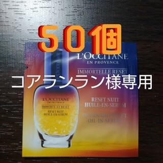 L'OCCITANE - L'OCCITANE IM オーバーナイトRセラム(美容液) 50個