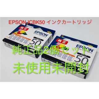 EPSON - 【未開封】【純正】EPSON ICBK50 黒 インク 2個セット ブラック