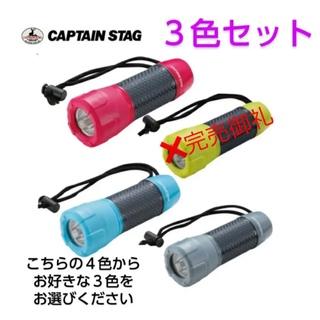 キャプテンスタッグ(CAPTAIN STAG)の☆未使用☆キャプテンスタッグ ストレッチライト 3色セット ランニング 通学(ライト/ランタン)