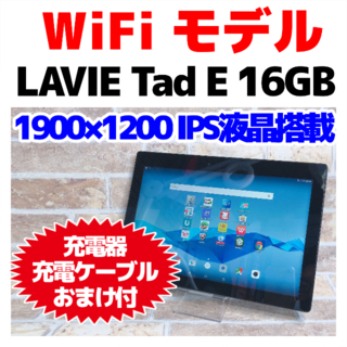 エヌイーシー(NEC)のWiFiモデル LAVIE Tad E 16GB ブルー 電池良好 完全動作品(タブレット)
