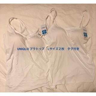 UNIQLO - 【新品 タグ付き】ユニクロ エアリズム ブラトップ L 2枚セット 白